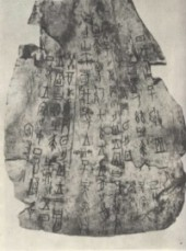 Example of oracle bone